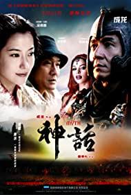 Poster San wa