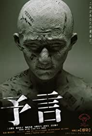 Poster Yogen