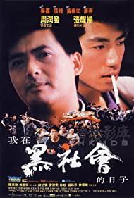 Poster Wo zai hei she hui de ri zi