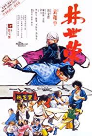 Poster Lin Shi Rong