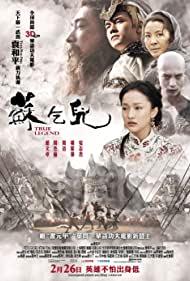 Poster Su Qi-Er