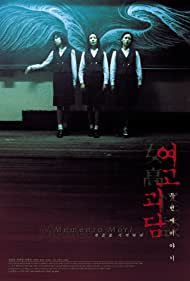 Poster Yeogo goedam II