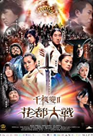 Poster Blade of The Rose