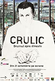 Poster Crulic - drumul spre dincolo