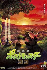 Poster Gekijouban Poketto monsutâ: koko
