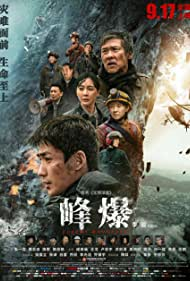 Poster Feng bao